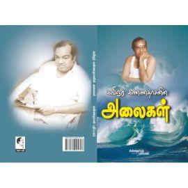 Alaigal / கவிஞர் கண்ணதாசனின் அலைகள்
