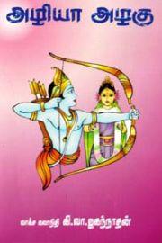 அழியா அழகு - Azhiya Azhagu