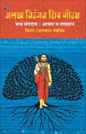 Alkha Niranjan Shiv Gorakshya Nath Sampraday: Achar Va Tattwadnyan