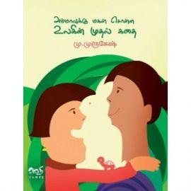 அம்மாவுக்கு மகள் சொன்ன உலகின் முதல் கதை - Ammavukku Magal Sonna Ulagin Muthal Kathai
