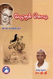 அமுதக்கொடி - Amuthakodi
