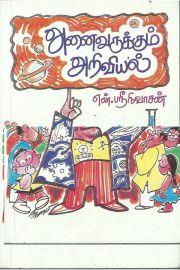 அனைவருக்கும் அறிவியல் - Anaivarukum Ariviyal - Anaikarukkum Ariviyal