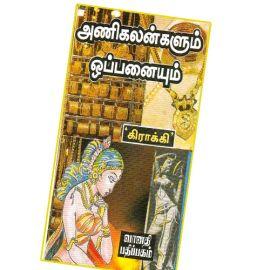 அணிகலன்களும் ஒப்பனையும் - கிராக்கி - Anikalankalum Oopanaiyum
