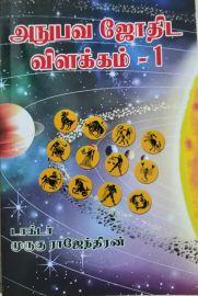 Anubava Jothida Vilakkam Part 1 by Dr.Murugu Rasendiran அநுபவ ஜோதிட விளக்கம் பாகம் 1 - டாக்டர் முருகு இராசேந்திரன்