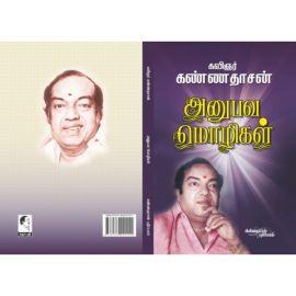 Anubhava Mozhigal / அனுபவ மொழிகள்