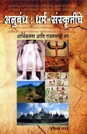 Anubunda - Dharma Sanskritiche