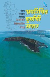 Aparichit Durganchi Safar-Ratnagiri Jilhyatil Kille