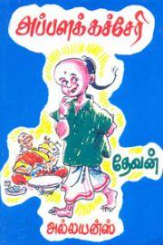 அப்பளக் கச்சேரி - Appalak Kacheri