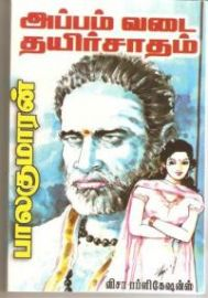 Appam, Vadai, Thayir Satham - அப்பம், வடை, தயிர்சாதம்