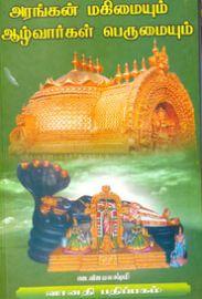 அரங்கன் மகிமையும் ஆழ்வார்கள் பெருமையும் -ஜெ.விஜயலெஷ்மி - Arangan Makimaiyum Aazhvargal Perumaiyum