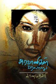 அரவாணிகள் வரலாறு - Aravaanigal Varalaaru - Aravanigal Varalaru - Transgender History in Tamil