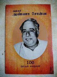 Arignar Anna Sonna 100 Kutti Kathaigal அறிஞர் அண்ணா சொன்ன 100 குட்டிக் கதைகள்