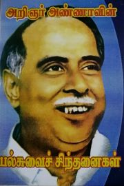Arignar Annavin Palsuvai Sinthanaigal அறிஞர் அண்ணாவின் பல்சுவைச் சிந்தனைகள்