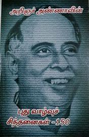 Arignar Annavin Pudhuvazhvu Sinthanaigal 150   அறிஞர் அண்ணாவின் புதுவாழ்வுச் சிந்தனைகள் 150