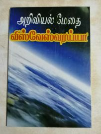 Ariviyal Medhai Visvesvaraya by V.S.Venkatesan அறிவியல் மேதை விஸ்வேஸ்வரய்யா - வி.எஸ்.வெங்கடேசன்