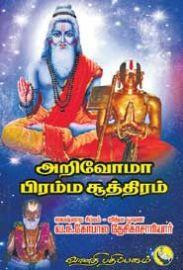 அறிவோமா பிரம்மசூத்திரம் -வ.ந.கோபால தேசிகாச்சாரியார் - Arivomaa Brahmasoothiram