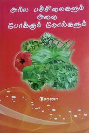 Ariya Pachilaigalum Avai Pokkum Noigalum - Rare Greens and its Cure for Diseases by Sona அரிய பச்சிலைகளும் அவை போக்கும் நோய்களும் - சோனா