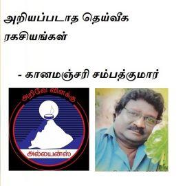 அறியப்படாத தெய்வீக ரகசியங்கள் - Ariyappadatha Deiveega Ragasiyangal - Ariyapadatha Deivega Rahasiyangal