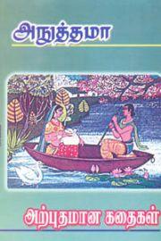 அற்புதமான கதைகள் - Arputhamana Kathaikal