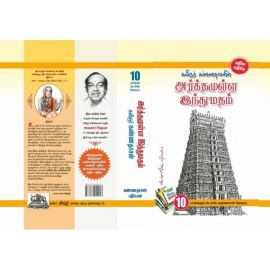 Arthamulla Indhu Madham - Bind Volume - New Edition / அர்த்தமுள்ள இந்துமதம் 10 பாகங்களும்