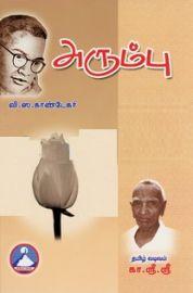 அரும்பு - Arumbu
