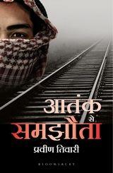 Atank Se Samjhauta (Hindi)
