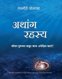 Athaang Rahasya