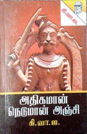 அதிகமான் நெடுமான் அஞ்சி - Athikamaan Nedumaan Anchi