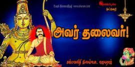 அவர் தலைவர் - இலங்கை ஜெயராஜ் - Avar Thalaivar
