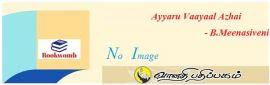 Ayyaru Vaayaal Azhai - B.Meenasiveni