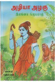 அழியா அழகு - இலங்கை ஜெயராஜ் - Azhiya Azhagu