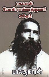 BAGHAVAN YOGI RAMSURATHKUMAR SARITHAM - பகவான் யோகி ராம்சுரத்குமார் சரிதம்