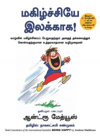 BEING HAPPY - Tamil