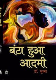 Btta Hua AADMI - Banta Hua Aadmi
