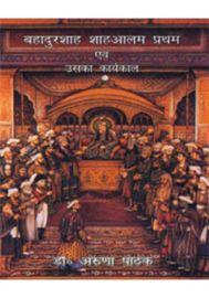 Bahadurshah Shahalam Pratham Avem Uska Karyekal