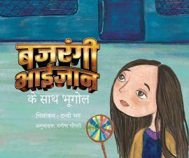 Bajrangi Bhaijaan ke Sath Bhugol