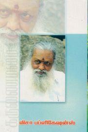 Balakumaran Pathilgal PART 2  - பாலகுமாரனின் பதில்கள் 2