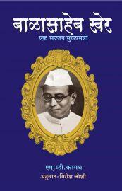 Balasaheb Kher: Ek Sajjan Mukhyamantri