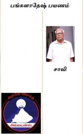 பங்களாதேஷ் பயணம் - Bangaladesh Payanam