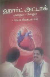 Before and After Heart Attack - Tamil - Heart Attack Munnum Pinnum by Dr.Sivakatatcham -ஹார்ட் அட்டாக் முன்னும் பின்னும் - டாக்டர் சிவகடாட்சம்