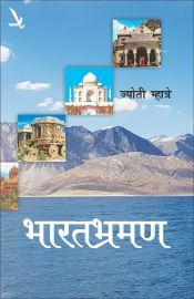 Bharatbhraman
