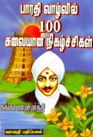 பாரதி வாழ்வில் 100 சுவையான நிகழ்ச்சிகள் - கங்கா ராமமூர்த்தி - Bharathi Vazhvil 100 Suvaiyana Nigazhchigal