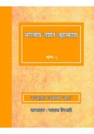 Bharatiya-Darshan-Brihatkosh (vol. 5-7)