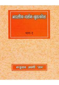 Bhartiya Darshan Brihatkosh
