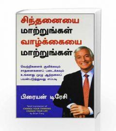 CHANGE YOUR THINKING CHANGE YOUR LIFE -Tamil - சிந்தனையை மாற்றுங்கள்  வாழ்க்கையை மாற்றுங்கள்