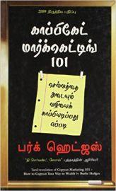 COPYCAT MARKETING  101 - Tamil - காப்பிகேட் மார்க்கெட்டிங் 101: செல்வத்தை அடையும் வழியைக் காப்பியடிப்பது எப்படி