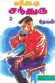 ஸி.ஐ.டி. சந்துரு - 2 - C.I.D. Chandru - 2