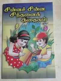 Chinna Chinna Sinthanai Kathaigal by Gundumani சின்னச் சின்ன சிந்தனைக் கதைகள் -  குண்டுமணி
