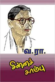 சின்ன சாம்பு - Chinna Saambu - Chinna Sambhu