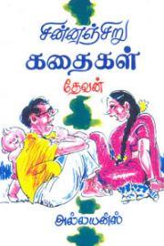 சின்னஞ்சிறு கதைகள் - Chinnanchiru Kathaikal